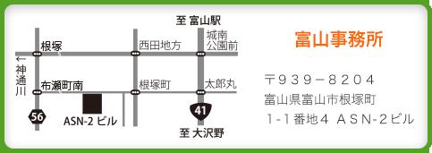 富山事務所