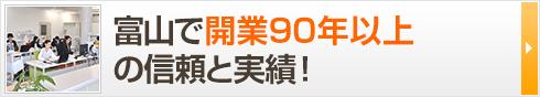富山で開業90年以上の信頼と実績!