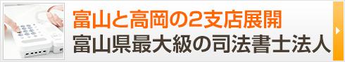 富山と高岡の2支店展開富山県最大級の司法書士法人
