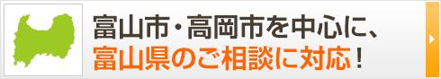 富山市・高岡市を中心に、富山県のご相談に対応!